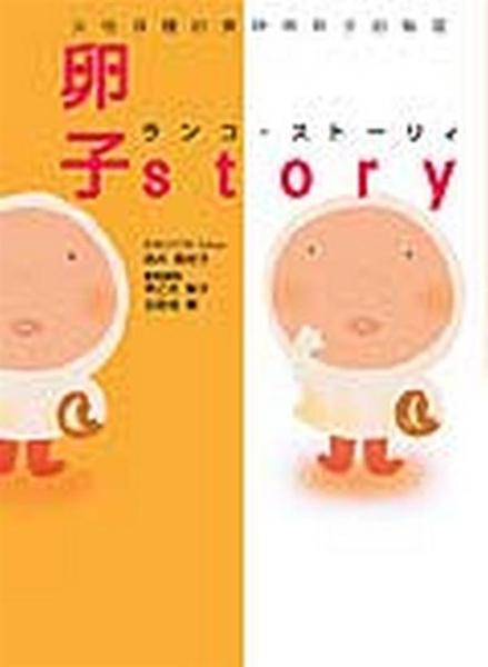 (二手書)卵子的故事