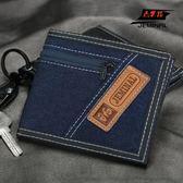 錢夾-男式牛仔布短款錢夾學生三拉錬零錢位駕駛證位錢夾可掛鑰匙 依夏嚴選