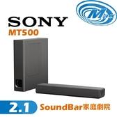 《麥士音響》 SONY索尼 家庭劇院 SoundBar聲霸 MT500