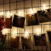相片夾子燈串創意led彩燈閃燈串燈生日布置寢室房間照片墻裝飾燈wy【店慶滿月好康八折】