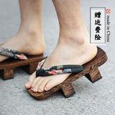 拖鞋 人字拖木屐鞋男日式二齒和風木拖鞋日本高跟夏季cos厚底實木防滑【星時代生活館】