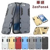 華碩 ZenFone4 ZE554KL Max ZC554KL Selfie ZD552KL 鋼鐵人系列 手機殼 保護殼 防摔 全包覆 內軟殼 支架