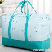 裝被子的袋子收納袋整理袋衣服打包袋防潮衣物棉被子搬家袋行李袋 居家物語
