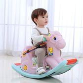 搖搖馬女孩男寶寶小木馬兒童搖馬塑料帶音樂幼兒園玩具嬰兒搖木馬【狂歡萬聖節】