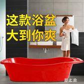 成人浴桶 超大加厚成人兒童浴盆 特大號洗澡盆塑料泡澡長方盆沐浴盆/桶 CP6432【野之旅】