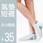 彩色條紋極速毛巾底氣墊短襪【no91568】