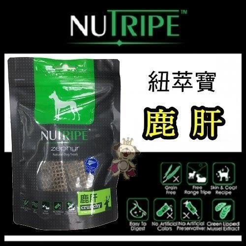 *WANG*《Nutripe紐萃寶》100%天然紐西蘭狗零食【鹿肝】效期:0906