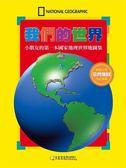 (二手書)我們的世界:小朋友的第一本國家地理世界地圖集
