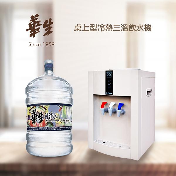 桶裝水 新竹 華生 飲水機 桶裝水 桌上型三溫飲水機+純淨水 全台 配送台北 優惠組