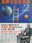 【書寶二手書T2/科學_OIP】勇闖宇宙首部曲-卡斯摩的祕密_露西.霍金