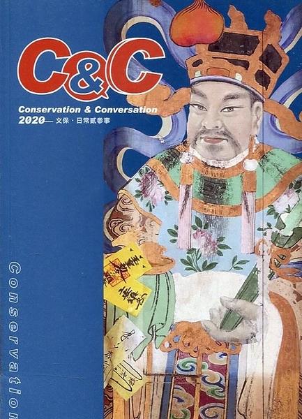 Conservation & Conversation 2020-文保˙日常貳參事