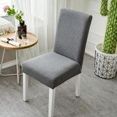 椅套加厚連身彈力餐椅套家用針織酒店凳子套簡約餐桌椅子套罩歐式布藝 全館免運