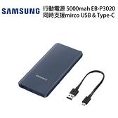 三星 Samsung 5000mAh EB-P3020 行動電源-藍[分期0利率]