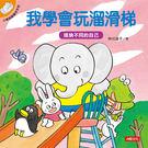 小象帕歐繪本:我學會玩溜滑梯...