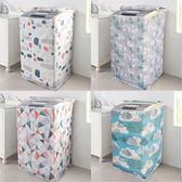 ✭慢思行✭【N219】印花洗衣機防塵罩(上開式) 防塵 櫃子 防潮 收納 居家 整理 蓋布 蓋巾