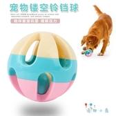 2個 寵物訓練解悶解壓貓狗發聲鈴鐺球玩具【奇趣小屋】
