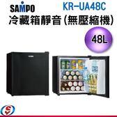 【信源】〞新上市48公升【Sampo聲寶無壓縮機電子式冷藏箱】怕吵,飯店必備! KR-UA48C
