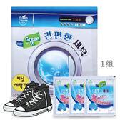 韓國 Green Course 洗鞋袋+洗鞋粉 便利洗鞋 (洗袋+洗粉3包)【櫻桃飾品】  【24916】