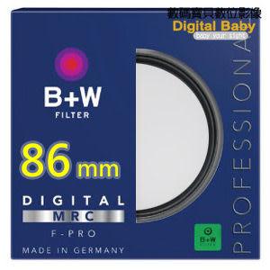 送濕式拭鏡紙 B+W MRC UV 86mm F-Pro (010) 抗UV濾鏡 多層鍍膜保護鏡 (捷新公司貨,保證正品)