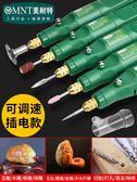 電磨器電磨機玉石打磨拋光工具電動雕刻字筆小電鉆【 免運】