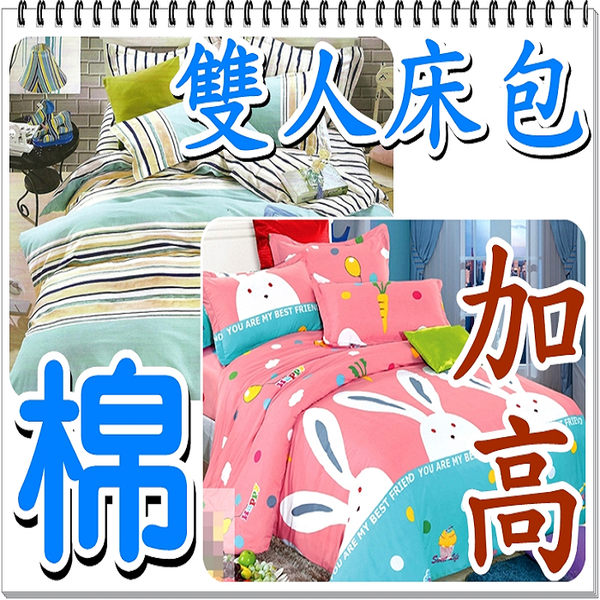 純棉雙人床包組5X6.2尺 雙人純棉床包組+枕頭套x2 (床包高度35cm加高獨立筒床墊可用)【老婆當家】