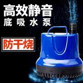 魚缸潛水泵換水泵底部抽水泵水族箱高揚程抽水泵超靜音吸糞魚缸 igo城市玩家
