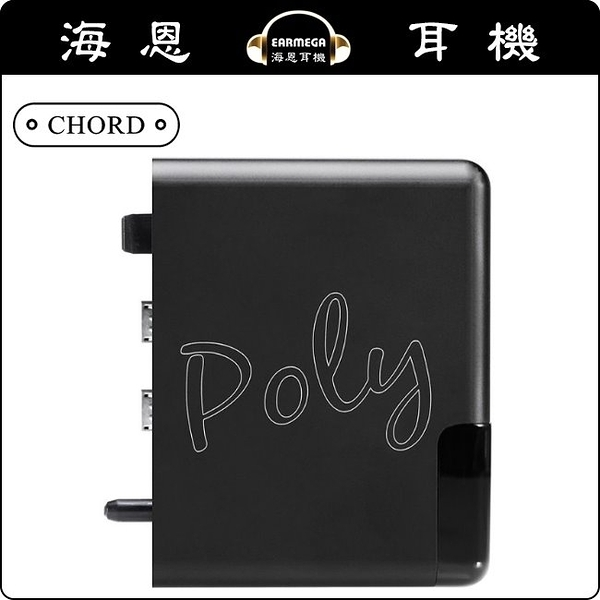 【海恩數位】英國 Chord Poly 無線傳輸模組 Mojo 無線串流播放模組 公司貨