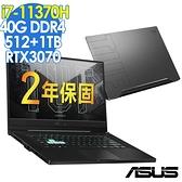 【現貨】ASUS FX516PR-0091A11370H (i7-11370H/RTX3070 8G/8G+32G/512G+1T PCIe/144Hz/15.6)特仕剪輯繪圖筆電