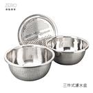 DASHIANG 304不鏽鋼 三件式多功能料理瀝水盆 洗米/刨絲/瀝水.三合一