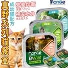此商品48小時內快速出貨》monge 瑪恩吉》真野無穀主食貓餐盒 貓罐 貓濕食 貓主食-100g