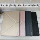 【Dapad】大字立架皮套 iPad Air (2019) / iPad Pro 10.5 (2017) 平板