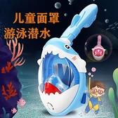 兒童浮潛面罩防嗆水全干式呼吸管游泳面罩浮潛三寶青少年潛水裝備 快速出貨