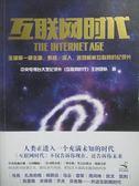 【書寶二手書T9/網路_YEN】互聯網時代_《互聯網時代》主創團隊_簡體