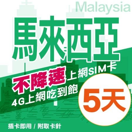 【Hallo】馬來西亞上網卡 5日 不限流量不降速 4G上網 吃到飽上網SIM卡