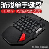 機械手感單手鍵盤有線游戲電腦筆記本電競吃雞手機左手小鍵盤 智聯