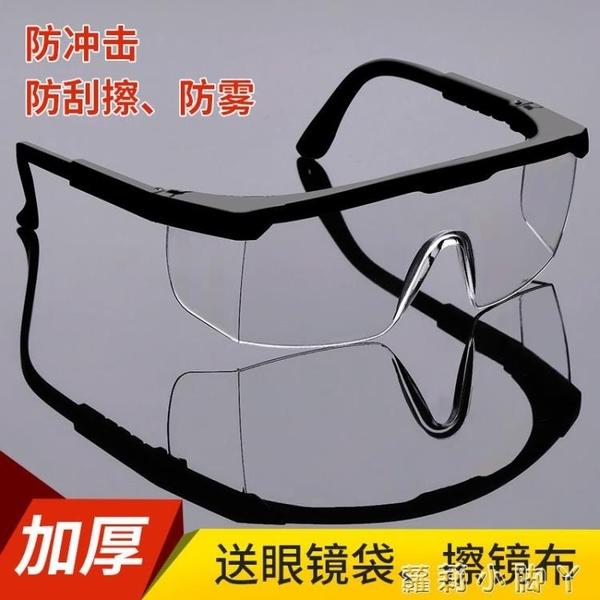 護目鏡勞保防飛濺防塵防飛沫灰塵騎行防風鏡透明防霧防護眼鏡男女 蘿莉新品