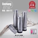 【Dashiang】316不銹鋼 380ML 真水系列品樂瓶 保溫/保冷瓶~顏色隨機出貨