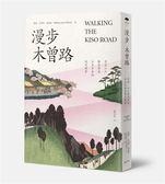 (二手書)漫步木曾路:尋訪江戶歷史街道 古代日本的現代探索