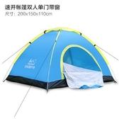 帳篷戶外3-4人 全自動速開簡易家用室內雙人野營防雨野外露營裝備 茱莉亞