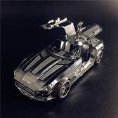 魔圖3D金屬拼圖仿真奔馳SLS車模AMG碟翼跑車成人玩具模型【端午節免運限時八折】