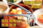 韓國石鍋夾子 鐵板夾砂鍋夾 鐵鍋夾子煲仔鉗子防燙披薩烤盤夾·享家生活館