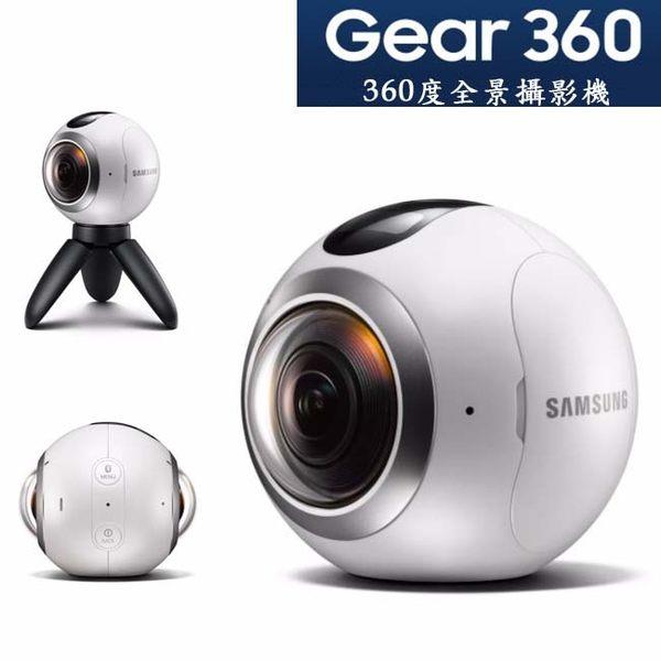 【送32G記憶卡】Samsung Gear 360 CAM (camera)環景攝影機