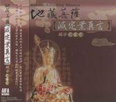 地藏菩薩 滅定業真言 藏音修行版 CD 免運 (購潮8)