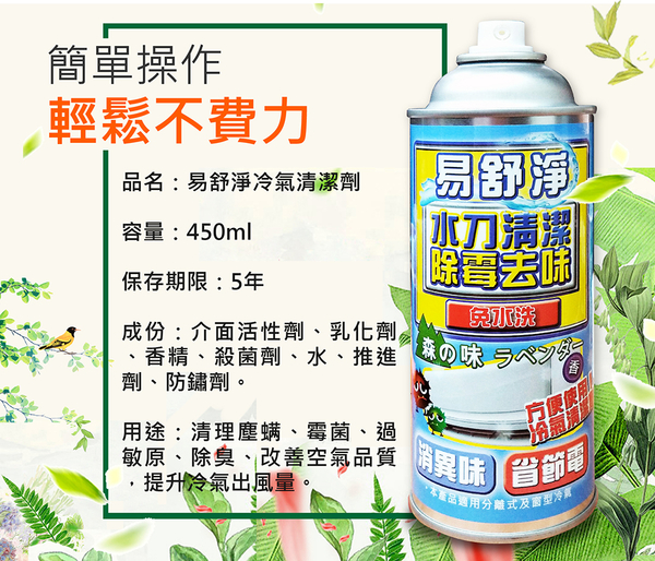 【免水洗 冷氣清潔劑 除霉去異味 台灣製造】水刀清潔劑 易舒淨 冷氣清潔 高壓清洗 洗冷氣