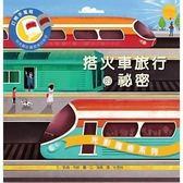 【台灣麥克 維京國際】我愛繪本:光影魔術 搭火車旅行的祕密←童書 親子繪本