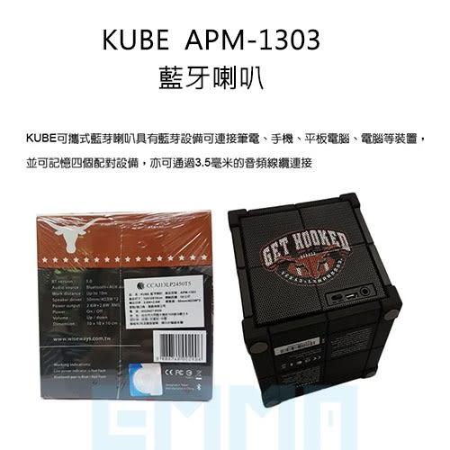 WISEWAYS KUBE APM-1303 藍牙喇叭 可攜式 可免持通話 雙聲道音頻更清晰 可記憶四個配對設備 公司貨