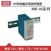 MW明緯 MDR-40-24 24V軌道型電源供應器 (40W)
