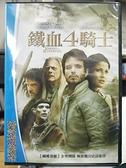 挖寶二手片-L01-001-正版DVD-電影【鐵血4騎士】-克里斯多夫洛伊 娜塔西亞瑪蒂(直購價)
