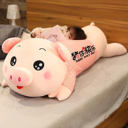 豬公仔毛絨玩具布娃娃床上懶人睡覺夾腿長條抱枕玩偶生日禮物女生 「青木鋪子」
