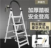 家用梯子伸縮工程梯折疊多功能升降人字梯伸縮室內五步加厚兩用 『向日葵生活館』